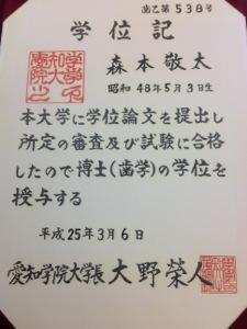 20130308-212742.jpg